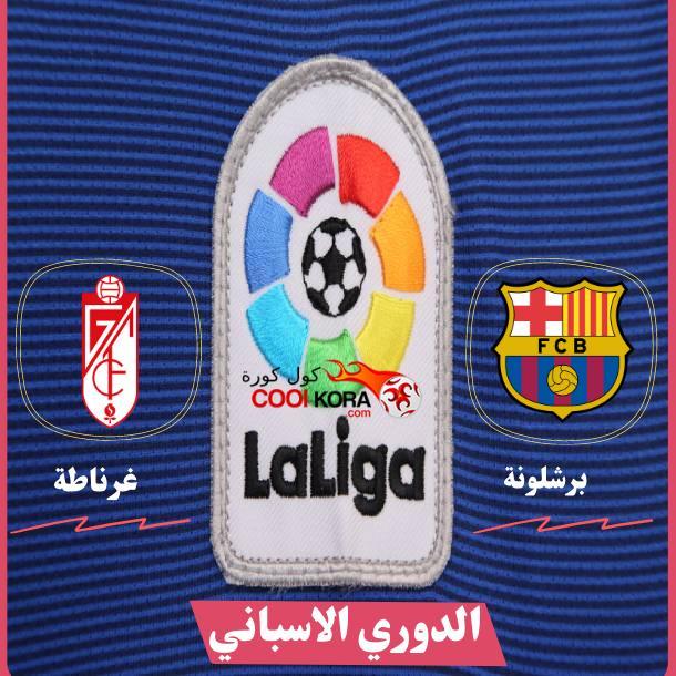 تقرير مباراة برشلونة أمام غرناطة  الدوري الاسباني
