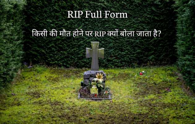 RIP Full Form - Meaning Of R.I.P In Hindi