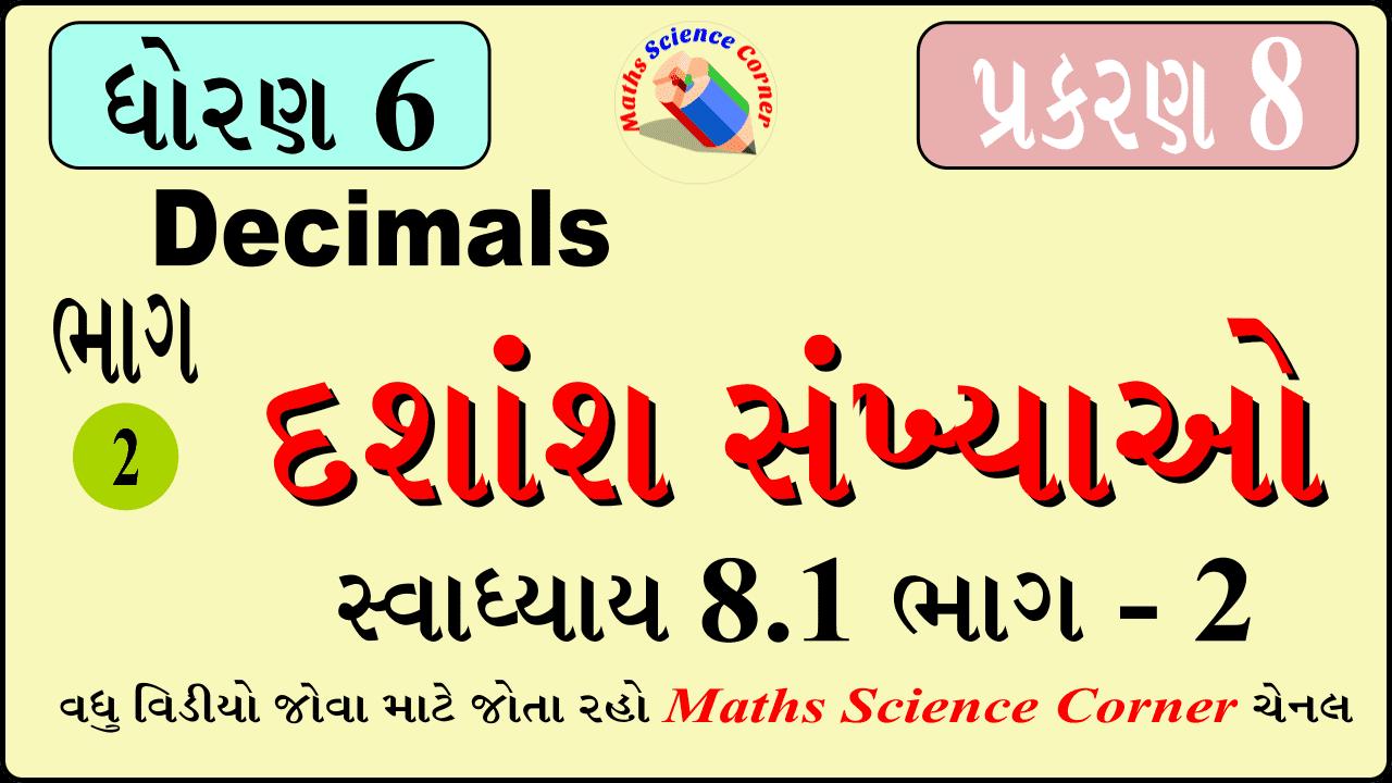 Maths Std 6 Ch 8 Ex 8.1 Part 2 Video