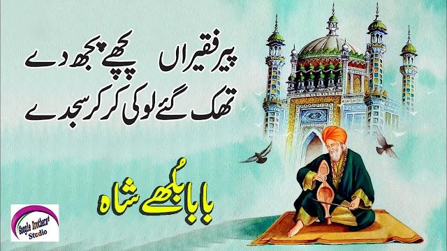 Punjabi Sad Poetry Baba Bulleh Shah