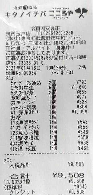 キタノイチバ 筑西玉戸店 2021/1/16 飲食のレシート