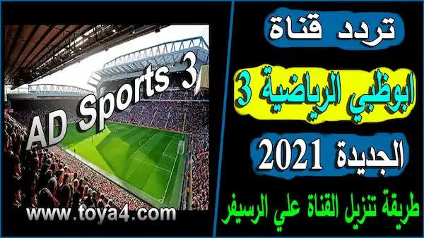تردد قناة ابوظبي الرياضية 3 الجديد على النايل سات 2021 وطريقة تنزيل القناة علي الرسيفر