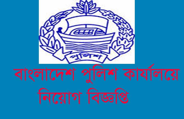 Bangladesh Police Job Circular & Application From 2020