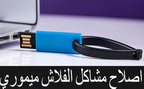 كيفية اصلاح مشاكل الفلاش ميموري USB