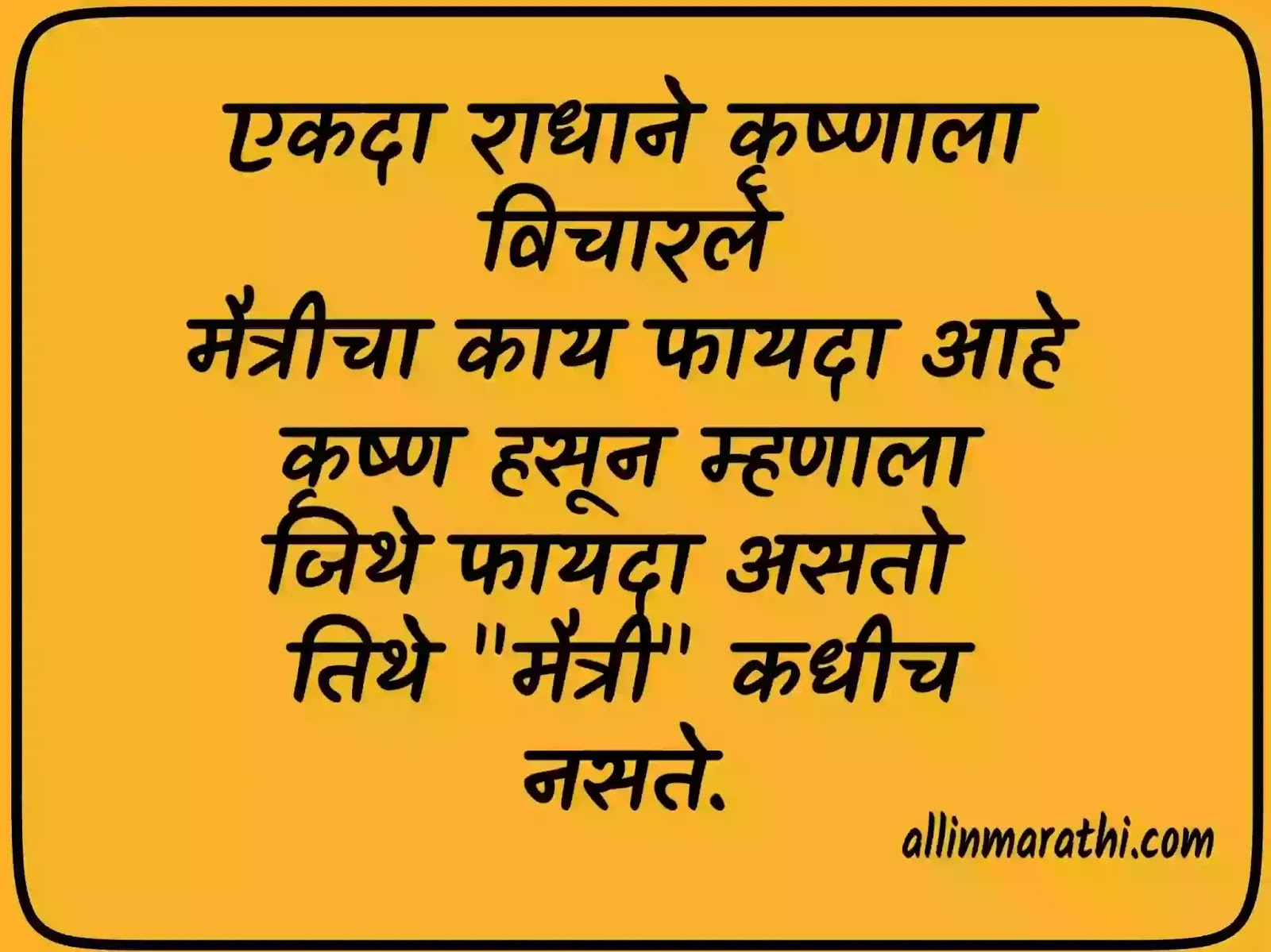 friendship suvichar marathi