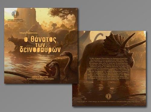 Δωρεάν βιβλίο - Ο θάνατος των δεινοσαύρων
