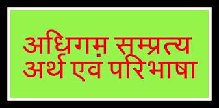 adhigam ka arth avm pribhasha