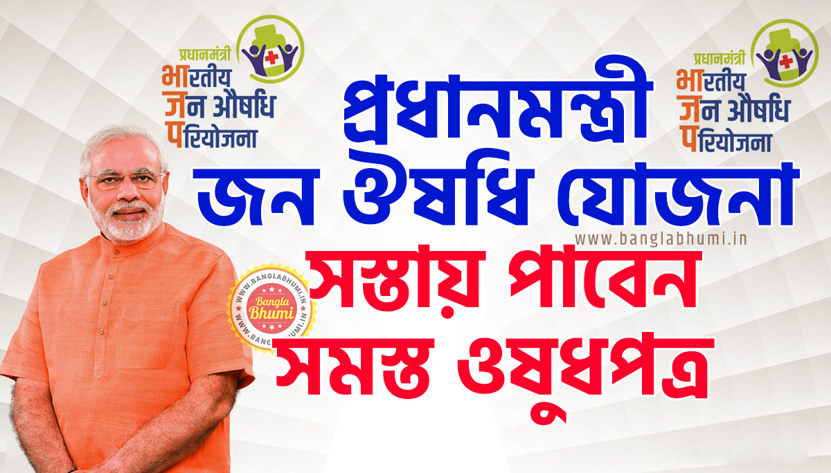 Pradhan Mantri Jan Aushadhi Yojana West Bengal, PMBJP Yojana West Bengal