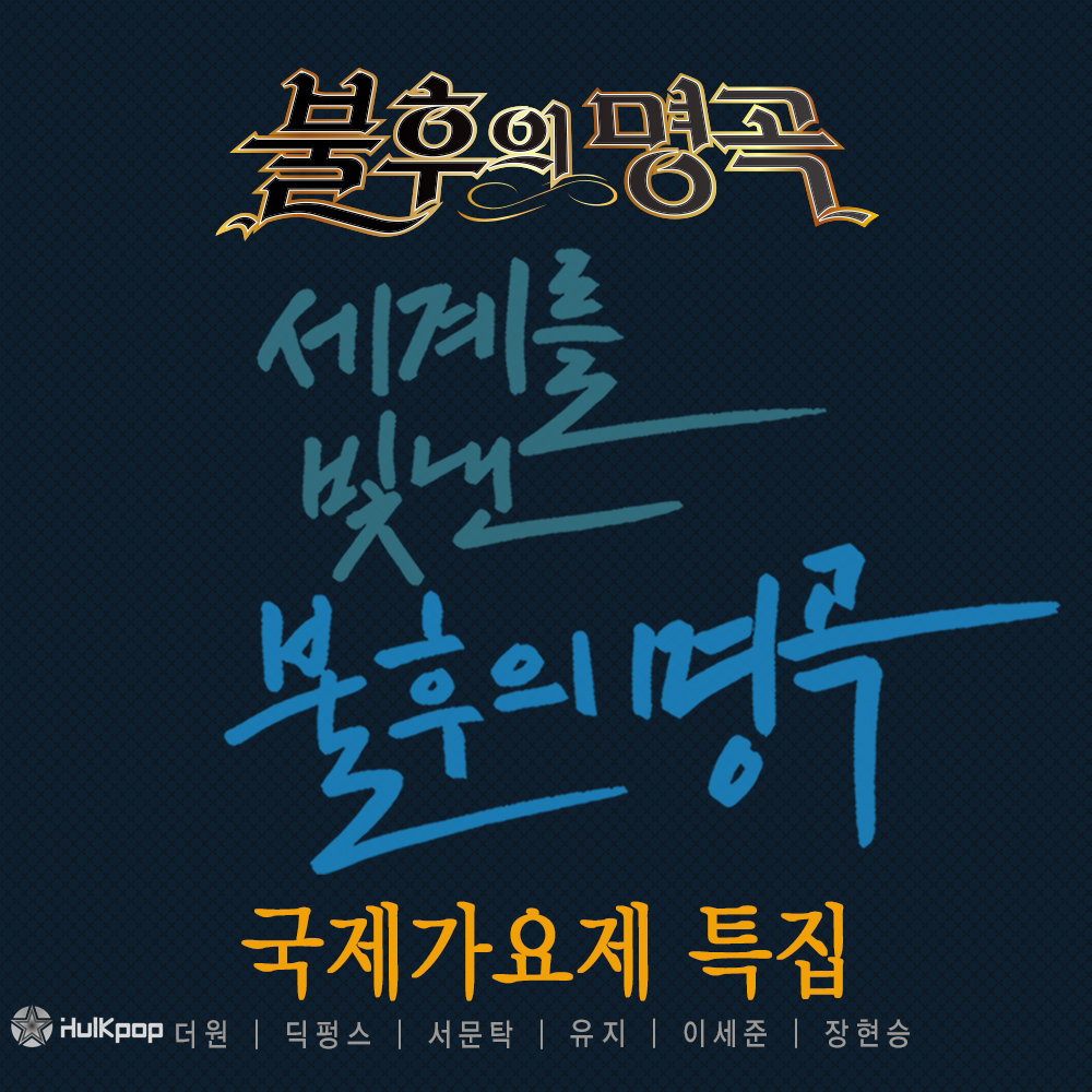 [Compalition] Various Artists – Immortal Song – Singing The Legend (International Music Festival)