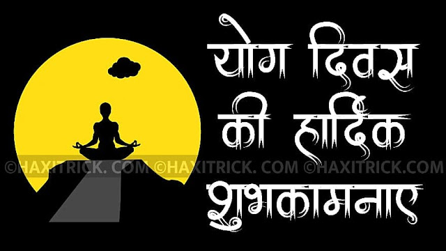 Happy International Yoga Day 2020 Image Pic in Hindi HD