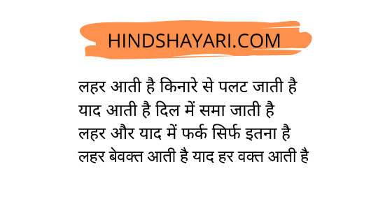 Mohabbat Shayari In Hindi