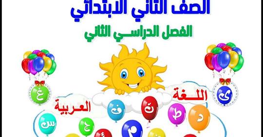 مذكرة فى اللغة العربية للصف الثانى الابتدائى الترم الثانى 2020