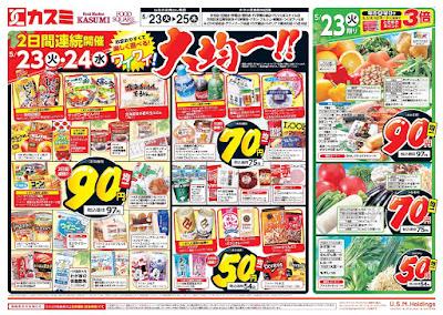 【PR】フードスクエア/越谷ツインシティ店のチラシ5月23日号