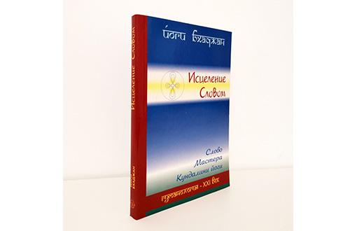 книга Исцеление Словом – Йоги Бхаджан
