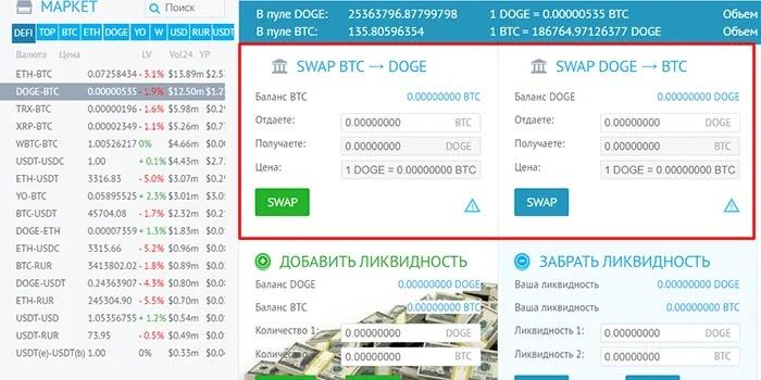 DeFi YoBit инструкция по SWAP 2