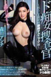 Female Detective The Teasing Anna Morikawa