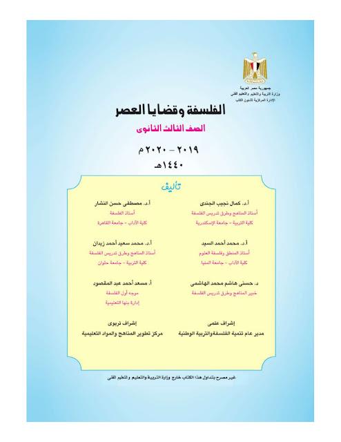 تحميل كتاب الفلسفة والمنطق pdf (كتاب الوزارة ) للصف الثالث الثانوى2021