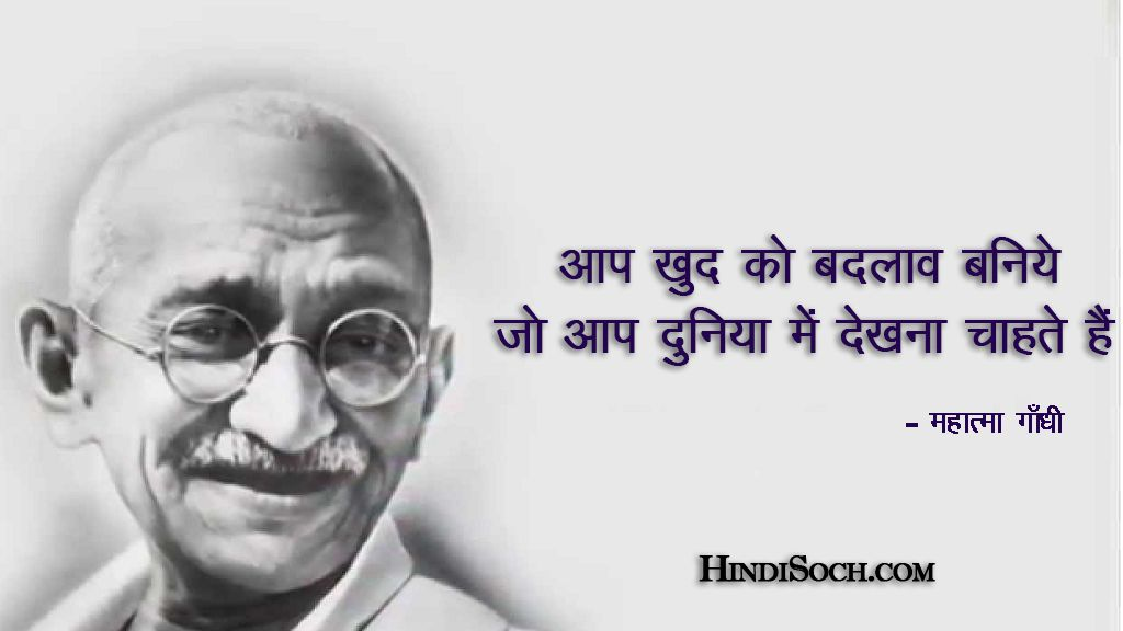 राष्ट्रपिता महात्मा गांधी के विचार • Thoughts of Father of the Nation Mahatma Gandhi