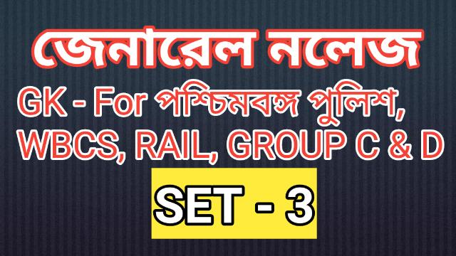 জেনারেল নলেজ | Gk in Bengali for wbcs wbp | Part - 3