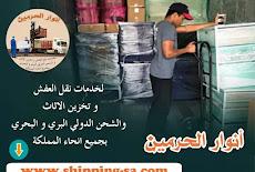 نقل عفش من جدة الى نجران  0560533140 فك تركيب تغليف ضمان أقل سعر و أعلى جودة بجدة و نجران