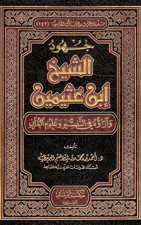 تحميل كتاب  جهود الشيخ ابن عثيمين وآراؤه في التفسير وعلوم القرآن pdf