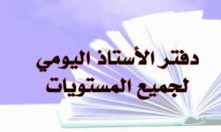 دفتر الأستاذ اليومي لجميع المستويات %D8%AF%D9%81%D8%AA%D