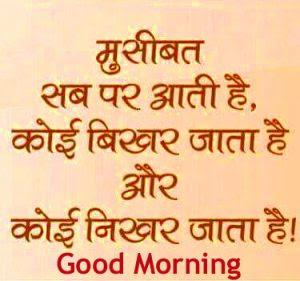 gm-motivational-hindi-shayari-photo