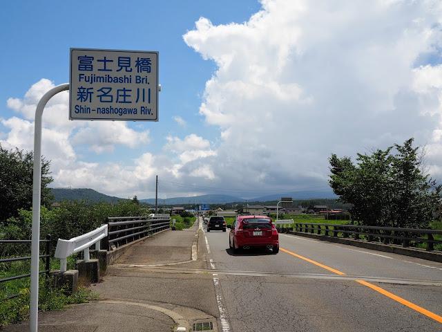 忍野村 富士見橋 新鳴名庄川