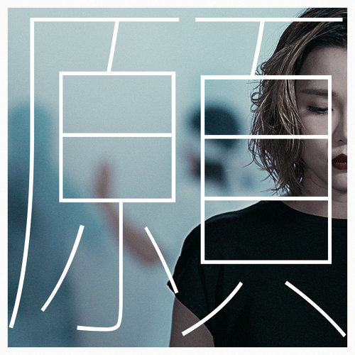 Charmaine Fong 方皓玟 - 願 - 車仔歌詞 Chuulip Lyrics