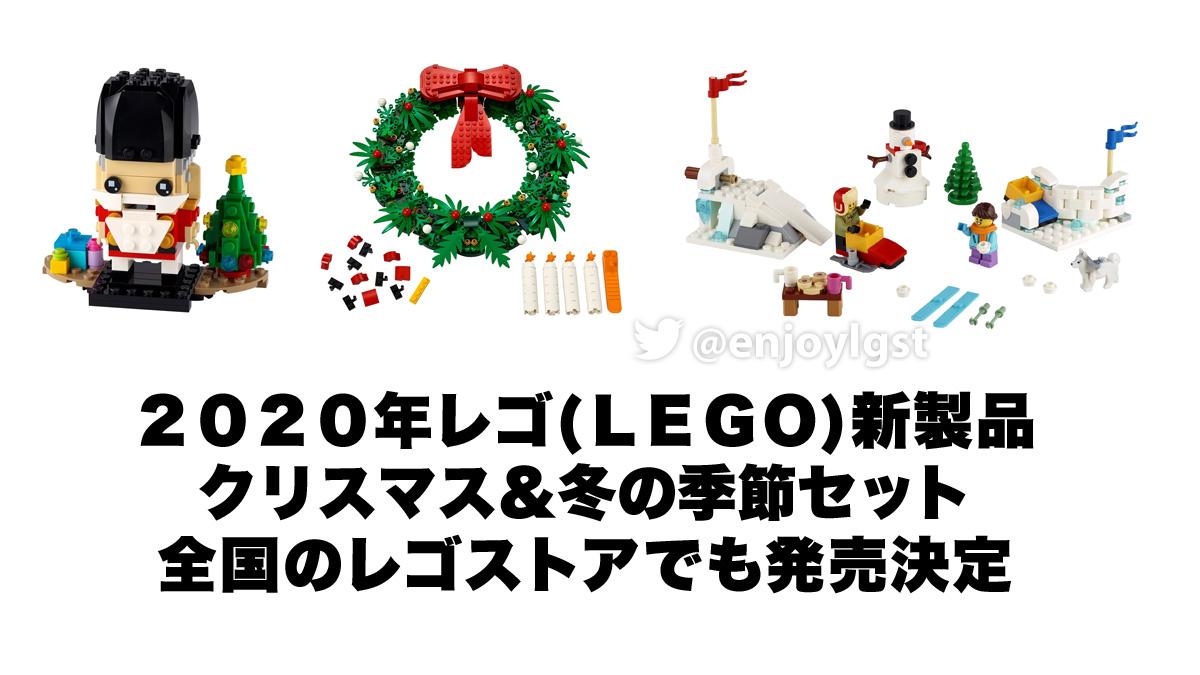 10/3(土)からレゴストアでクリスマスと冬の季節物レゴ(LEGO)新製品発売!(2020)