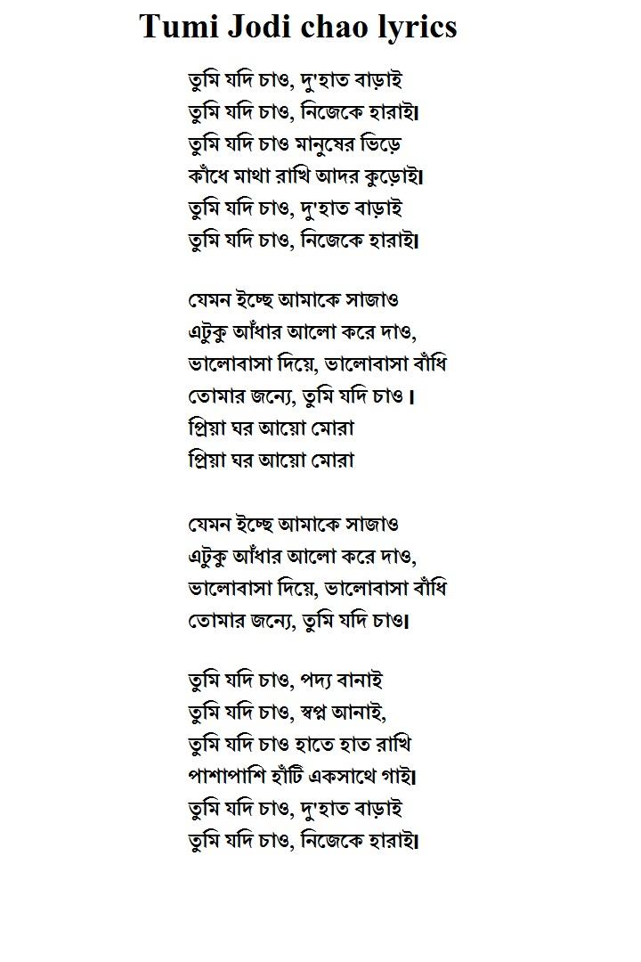 Tumi Jodi chao lyrics