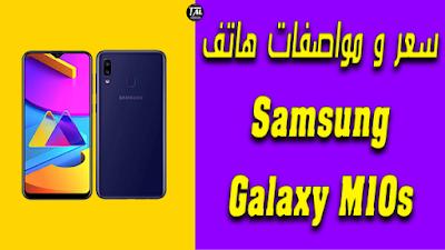 سعر و مواصفات هاتف Samsung Galaxy M10s