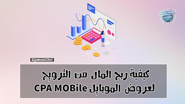 كيف تربح المال من الترويج لعروض CPA  الخاصة بالالعاب وتطبيقات
