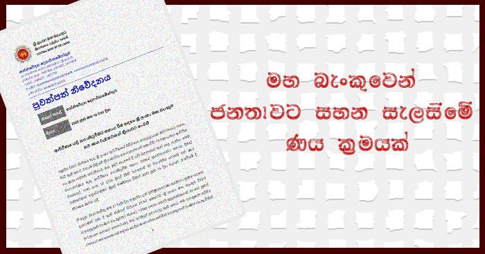 https://www.gossiplanka.com/2020/06/central-bank-notice.html