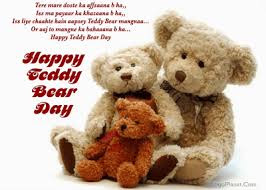 Top # 10+ Happy Teddy Bear Day SMS Wishes 2016