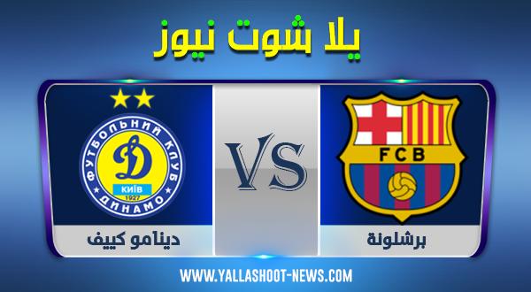 مشاهدة مباراة برشلونة ودينامو كييف بث مباشر اليوم 24-11-2020 دوري أبطال أوروبا
