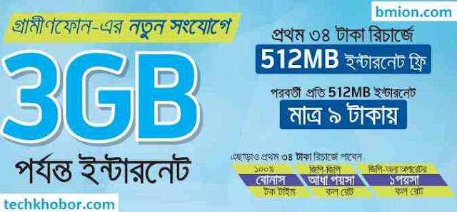 Grameenphone-3GB-Free-Internet-Prepaid-New-SIM-Connection-110TK-34Tk-Recharge-Special-Call-Rate