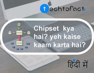 Chipset क्या है? Chipset in Computer