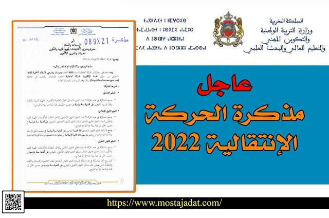 مذكرة الحركة الإنتقالية 2022