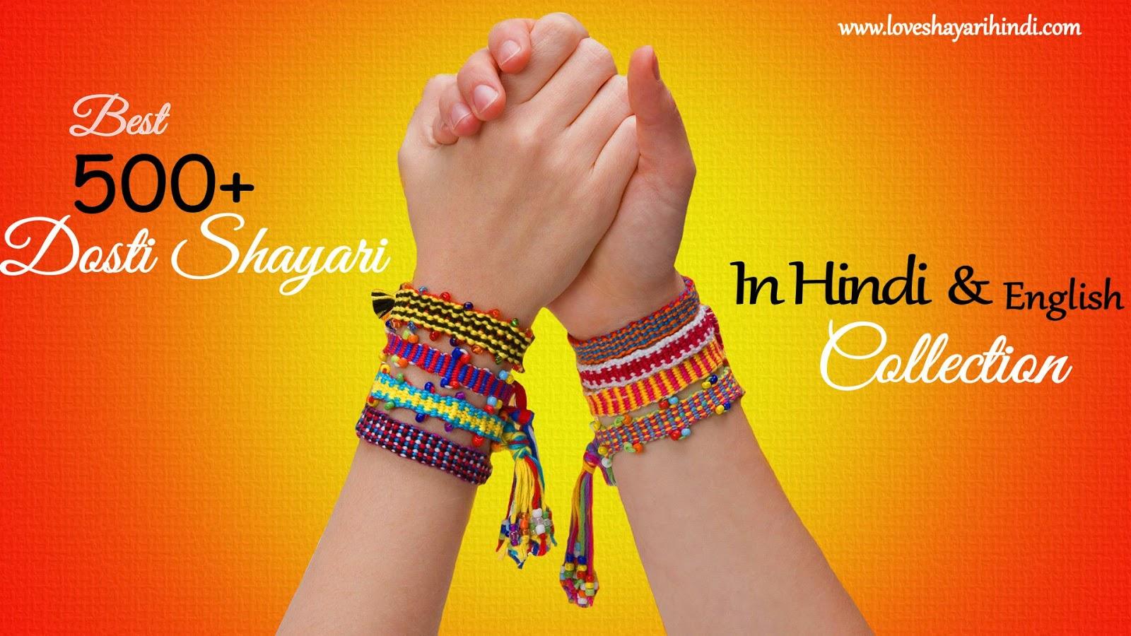 500+ Best Dosti Shayari in Hindi and English | हिंदी दोस्ती शायरी,