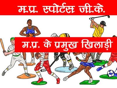 मध्यप्रदेश के प्रसिद्ध खिलाड़ी  Famous Sports Personality of MP