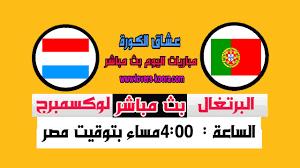 مشاهدة مباراة البرتغال ولوكسمبرج بث مباشر 17-11-2019 تصفيات
