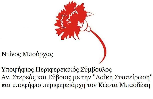 ΝΤΙΝΟΣ ΜΠΟΥΡΧΑΣ - ΥΠΟΨΗΦΙΟΣ ΠΕΡΙΦΕΡΕΙΑΚΟΣ ΣΥΜΒΟΥΛΟΣ