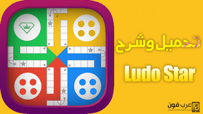 تحميل وشرح لعبة لودو ستار ludo star