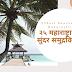 महाराष्ट्रातील २५ सुंदर समुद्रकिनारे | 25 Beautiful Beaches In Maharashtra with map