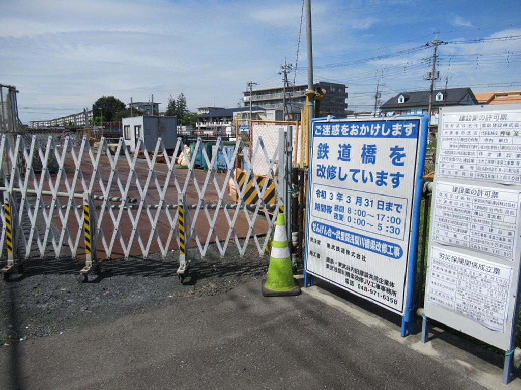 せんげん台発 自転車散歩日記: せんげん台とその周辺の工事現場