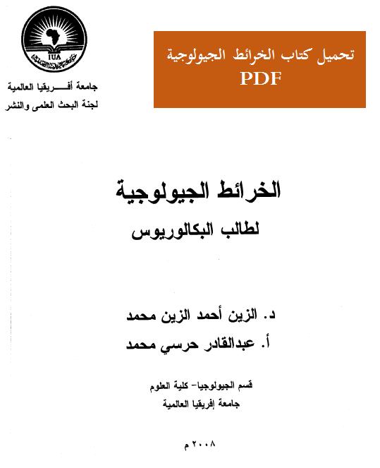 تحميل كتاب نظم المعلومات الجغرافية pdf