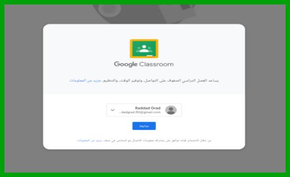 أنشاء حساب : تسجيل الدخول في كلاس روم