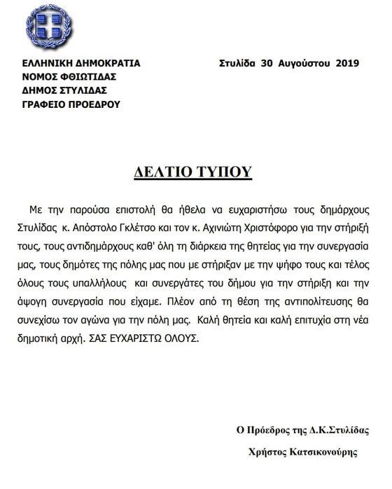 Ευχαριστήρια επιστολή του Προέδρου της Δ.Κ.Στυλίδας κ. Χρήστου Κατσικονούρη