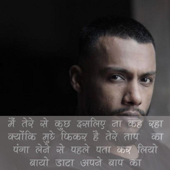 ताने मारने वाले स्टेटस : [199+ BEST & LATEST] Badmashi Status, Attitude Status in Hindi